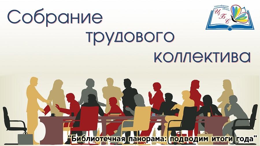 знакомство групповое собрание