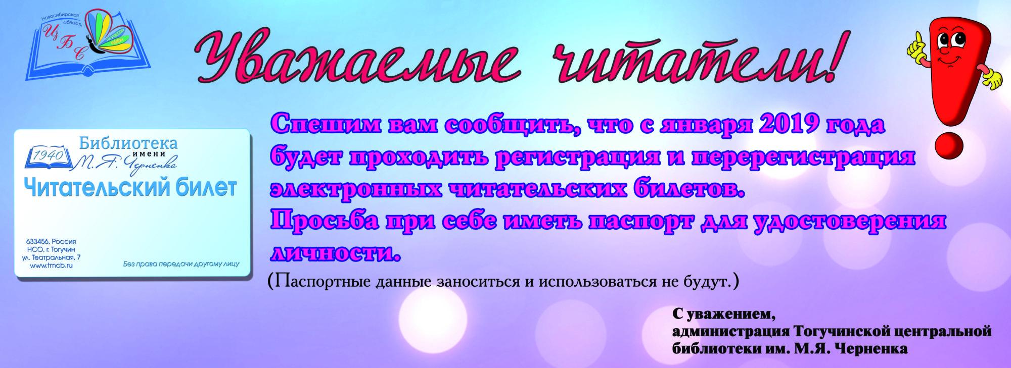 """МБУК Тогучинского района """"Тогучинская ЦБС"""""""