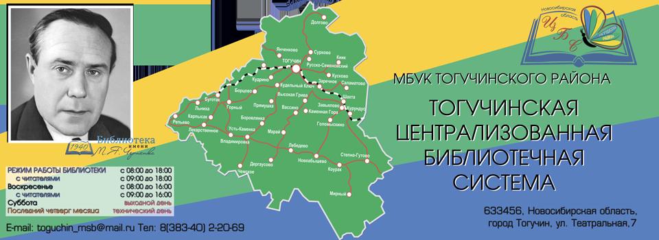 Тогучинская центральная библиотека имени М. Я. Черненка
